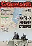 コマンドマガジン Vol.121『バトルアクス作戦』『ガザラの戦い』[雑誌] (ゲーム付き雑誌)