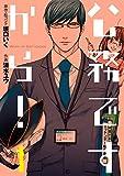公務ですから! 1巻 (デジタル版ビッグガンガンコミックス)