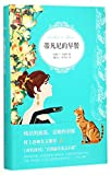 Image of Breakfast at Tiffany's (Chinese Edition)