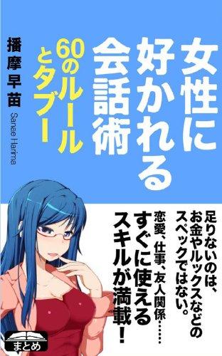 Amazon.co.jp: 女性に好かれる会話術 クラップ・まとめ文庫 eBook: 播摩 早苗: Kindleストア