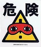 銀魂´ アテンションステッカー 【05.危険】 空知英秋
