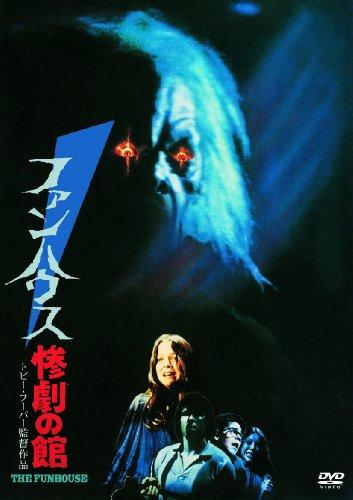 ファンハウス惨劇の館(〇〇までにこれは観ろ! ) [DVD]