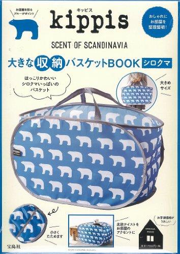kippis 大きな収納バスケットBOOK シロクマ ([バラエティ])