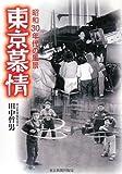 東京慕情―昭和30年代の風景