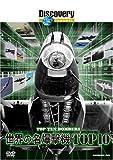 ディスカバリーチャンネル 世界の名爆撃機TOP10 [DVD]