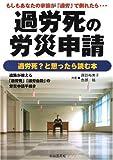 過労死の労災申請―もしもあなたの家族が「過労」で倒れたら…過労死?と思ったら読む本