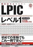 3週間完全マスター LPICレベル1 リリース3