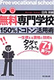 無料専門学校150%トコトン活用術 (DO BOOKS)
