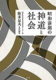 昭和前期の神道と社会