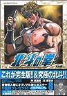 北斗の拳 完全版 第8巻