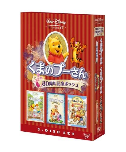 くまのプーさん 80周年記念ボックス [DVD]