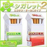 新型 煙の出る電子タバコ イーシガレット2【マルボロ・たばこ味】最新型・本体(e-シガレット2)+カートリッジ7個