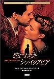 恋におちたシェイクスピア―シナリオ対訳