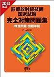 2013年版 診療放射線技師国家試験 完全対策問題集—精選問題・出題年別— (LICENCE BOOKS)