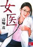 女医 (二見文庫)