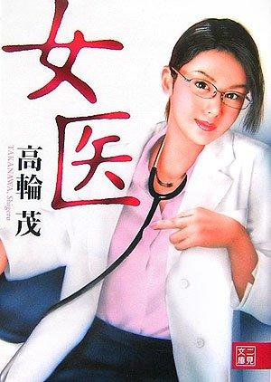 [高輪茂] 女医