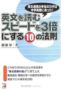 英文を読むスピードを3倍にする10の法則 (アスカカルチャー)