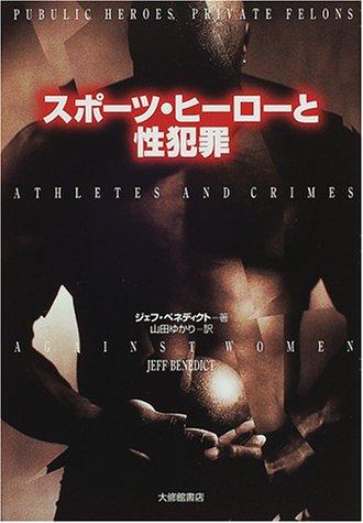 スポーツ・ヒーローと性犯罪