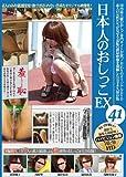 日本人のおしっこEX vol.41 [DVD]