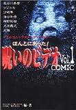 ほんとにあった!呪いのビデオCOMIC―リアルホラーコミックアンソロジー (Vol.1) (古川コミックス―ホラーシリーズ)