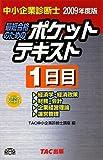 中小企業診断士 ポケットテキスト 1日目〈2009年度版〉