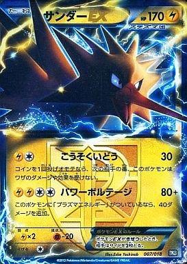 ポケモンカード サンダーEX R BKB 007/018