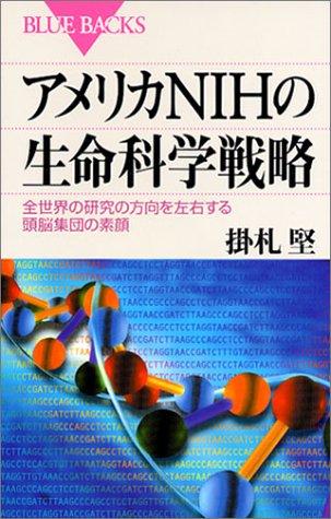 アメリカNIHの生命科学戦略―全世界の研究の方向を左右する頭脳集団の素顔 (ブルーバックス)