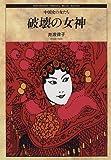 破壊の女神―中国史の女たち (Shinshokan History Book Series)