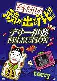 天才・たけしの元気が出るテレビ !! テリー伊藤 SELECTION [DVD]