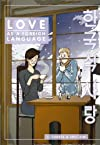 Love As A Foreign Language #2 (Love as a Foreign Language)
