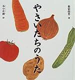 やさいたちのうた (幼児絵本シリーズ)