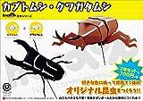 昆虫シリーズ カブトムシ・クワガタムシ  (hacomo)