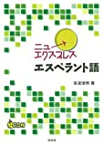 ニューエクスプレス エスペラント語