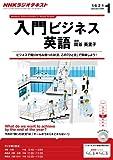 NHKラジオ 入門ビジネス英語 2014年 1月号 [雑誌] (NHKテキスト)