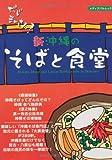 新・沖縄のそばと食堂 (メディアパルムック)