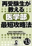 再受験生が教える医学部最短攻略法 2013年版 (YELL books)