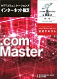 NTTコミュニケーションズ インターネット検定 .com Master ★★2012公式テキスト