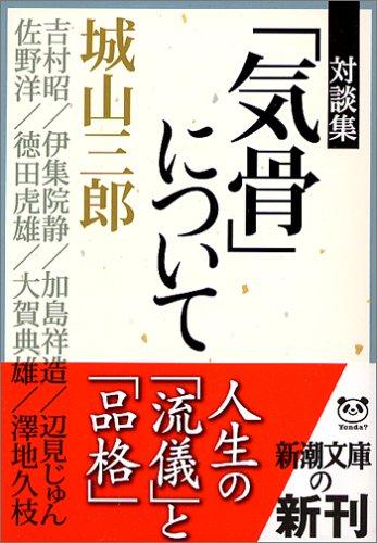 対談集「気骨」について (新潮文庫)