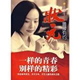 img - for Date with Lu Yu: Scholar book / textbook / text book