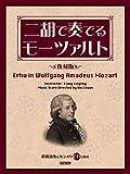二胡で奏でるモーツァルト 模範演奏&カラオケCD2枚付