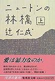 ニュートンの林檎〈上〉 (集英社文庫)