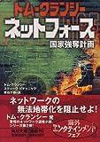 ネットフォース2—国家強奪計画 (角川文庫)