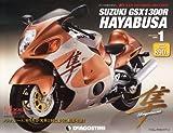 スズキ HAYABUSA GSX1300R 2013年 7/9号 [分冊百科]