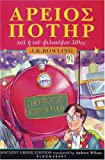 J.K. Rowling Harry Potter and the Philosopher's Stone (Book 1): Ancient Greek Edition