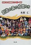 創造の森の仲間たち—札幌トモエ幼稚園のファミリー教育