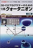 3D‐CGプログラマーのための実践クォータニオン―「スケーリング」「平行移動」「回転」…のプログラミングが分かる! (I・O BOOKS)