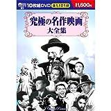究極の名作映画大全集 (DVD 10枚組) BCP-007