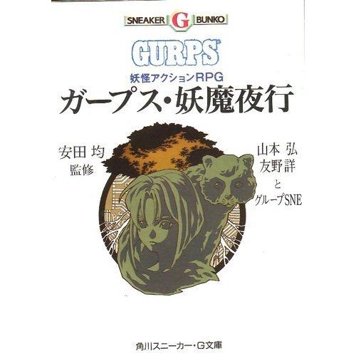 ガープス・妖魔夜行―妖怪アクションRPG (角川スニーカー・G文庫)