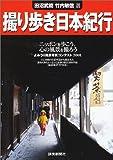 撮り歩き日本紀行―よみうり風景写真コンテスト〈2001〉 (よみうりカラームックシリーズ)