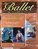 バレエDVDコレクション 46号 (ピーターと狼/子供と魔法) [分冊百科] (DVD付)
